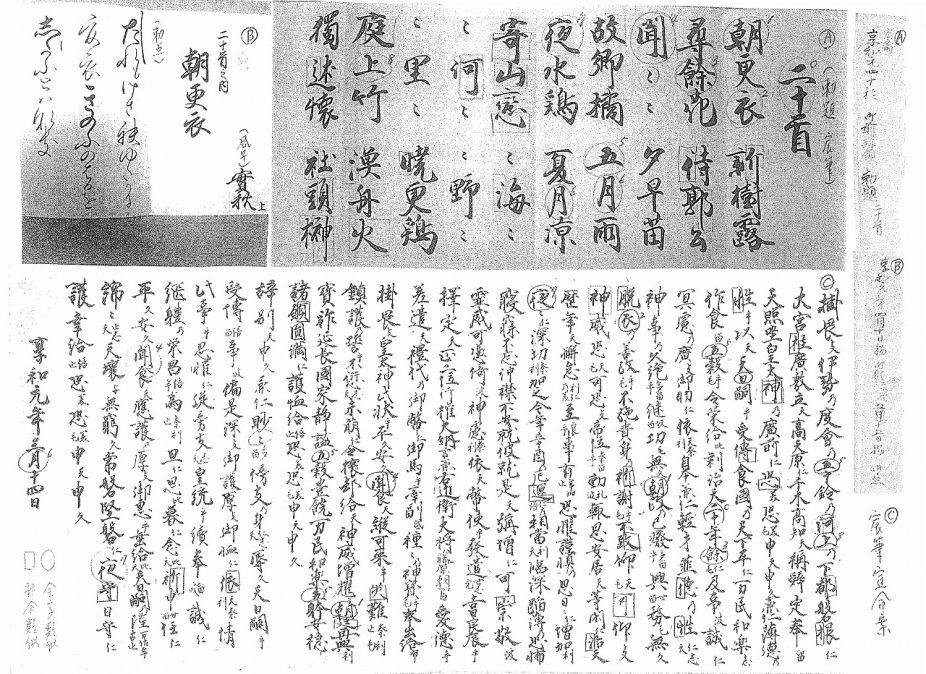 光格天皇「勅題・勅点」宸筆(享和元年)